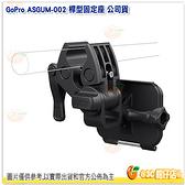 GoPro ASGUM-002 桿型固定座 10-23mm 夾具 釣魚竿 弓箭 握柄 適用 HERO7 HERO8