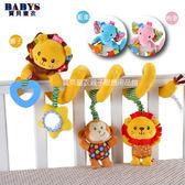 兒童玩具 掛床 吊掛娃娃車 嬰兒床 四款 寶貝童衣 特價