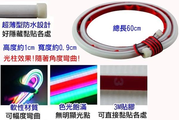 60cm 超薄型 LED 微笑燈 導光條 氣氛燈 黃 白 藍 冰藍 紅 粉紫 綠 光柱 淚眼燈 導光線條 煞車警示燈