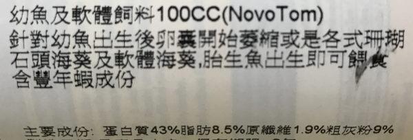 【西高地水族坊】德國JBL NOVO TOM仔魚人工懸浮、軟體飼料(100ml)
