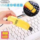鍵盤吸塵器 迷你USB電腦吸塵器 鍵盤清潔 迷你吸塵器 附LED燈 清潔刷頭 顏色隨機(20-569)