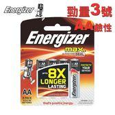 Energizer 勁量 3號 AA 鹼性電池 480顆入 /箱