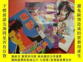 二手書博民逛書店罕見獵手變色龍(全3冊)Y22918 (日)井上雄彥 渡邊和彥
