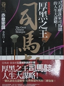 【書寶二手書T4/一般小說_HIN】厚黑之王司馬懿 卷三:赤壁密謀_李浩白