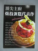 【書寶二手書T6/餐飲_ZBK】頂尖主廚炫技蛋糕代表作原價_400_永瀨正人