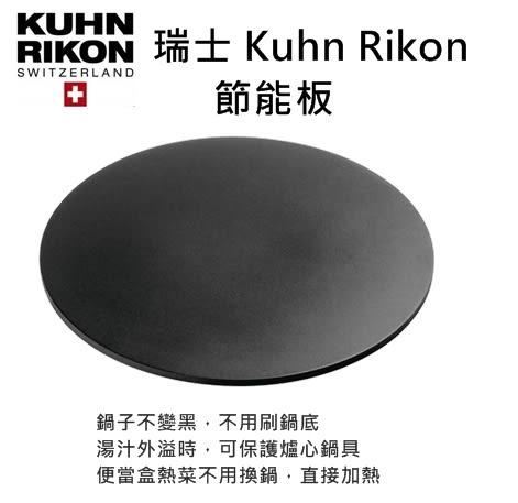 瑞士 Kuhn Rikon 節能板9吋 24cm (小)