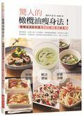 書驚人的橄欖油瘦身法!:橄欖油清新料理 瘦了小腹、美了臉蛋