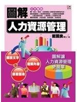 二手書博民逛書店 《圖解人力資源管理》 R2Y ISBN:9571164526│戴國良