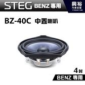 【STEG】BENZ專用 4吋中置喇叭BZ-40C(單顆)*適用C系W205、GLC、E系W213、S系W222