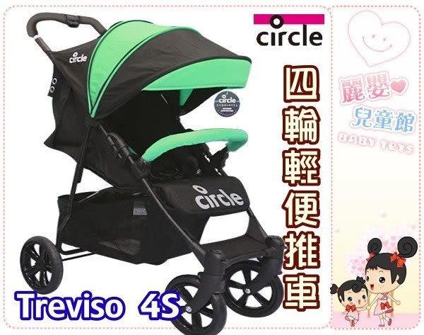 麗嬰兒童玩具館~德國circle專櫃TREVISO 4S 四輪手推車/嬰兒手推車/加大前輪輕便車