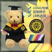 香港畢業公仔袍卡通學士服博士帽小熊毛絨定制刺繡logo校徽『芭蕾朵朵YTL』