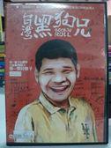 影音專賣店-F10-003-正版DVD*國片【台灣黑狗兄】-商業週刊首部院線紀錄片,獻給所有在角落打拼的