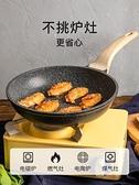 卡羅特麥飯石平底鍋不粘鍋家用煎鍋煎餅鍋牛排煎鍋鍋電磁爐燃氣灶 童趣屋
