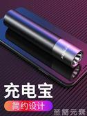 戶外手電筒USB充電寶強光手電筒可充電超亮小型迷你便攜led聚光家用戶外 至簡元素