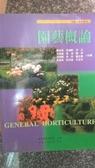 (二手書)園藝概論