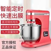 廚師機商用打蛋器7L升攪拌揉面鮮奶機小型家用全自動和面機 每日特惠NMS