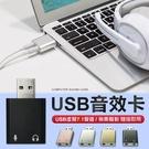 免驅動 7.1聲道 USB音效卡 電腦音...