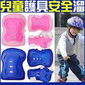 兒童6 六件組直排輪護具溜冰防護具護膝護肘護腕腳踏自行單車 健身另售滑板蛇板彈跳床三角錐