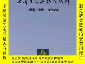 二手書博民逛書店罕見七等生及其作品詮釋Y188953 蕭義玲 里仁書局 ISBN