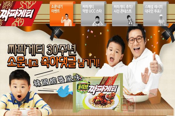 韓國農心炸醬麵 醡醬麵 黑麵 爸爸去哪兒推薦 泡麵  [KO46155736]千御國際