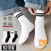 10雙丨中筒襪男春秋夏季黑白簡約百搭運動襪防臭吸汗純棉長襪【慢客生活】