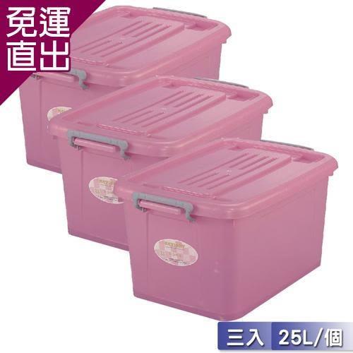收納樂 25L小銀采附蓋滑輪整理箱三入組【免運直出】