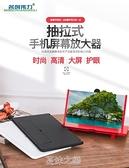 10寸手機螢幕放大器12寸3d高清創意手機放大器桌面支架 快速出貨