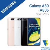 【贈支架+隨身燈+觸控筆】SAMSUNG Galaxy A80 A805 (8G/128G) 6.7吋 智慧型手機【葳訊數位生活館】