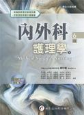 內外科護理學(下冊)(6版)