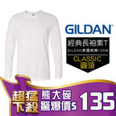 B226 GILDAN 真品 美國棉 純棉 輕質感 中性 (白色) 長袖 T恤 新款 素色 情侶裝 上衣 大學 團服