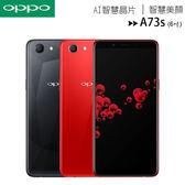 OPPO A73s (CPH1895)6.0吋AI智慧八核4G LTE臉部辨識手機◆送KUBE可通話藍芽喇叭(價值$1490)