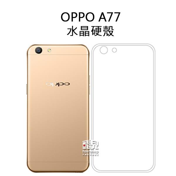 【飛兒】晶瑩剔透!OPPO A77 手機保護殼 透明殼 水晶殼 硬殼 保護套 手機殼 保護殼 05