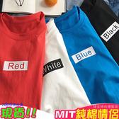 ★現貨速達★ 情侶T 情侶裝 MIT台灣製純棉【Y0882-32】短袖-反白框 RED WHITE BLUE BLACK