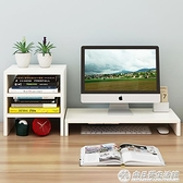 台式電腦增高架辦公桌面收納置物架顯示器抬高架底座支架墊高架子『向日葵生活館』