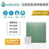 適用:日立Hitachi EP-KZ30、EP-JZ30、EP-HZ30【Original life】長效可水洗 空氣清淨機濾網