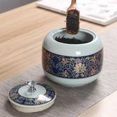 茶葉罐陶瓷 青花瓷密封存儲物罐普洱香粉包裝盒防潮茶罐 萬客居