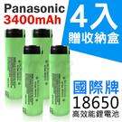 Panasonic 國際牌 日本原廠18650 高效能3400mah鋰電池(四電兩盒)