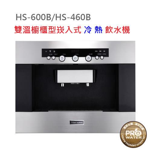 【水達人】HS-600B/HS-460B雙溫櫥櫃型崁入式冷熱飲水機(陶瓷鋁合金加熱)(免費到府安裝)