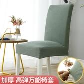 椅子套罩餐椅套家用通用北歐餐桌凳子套裝酒店連體彈力簡約坐墊套