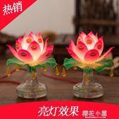 佛教用品蓮花燈七彩燈長明燈 供燈佛前燈插電供燈 佛燈一對『櫻花小屋』