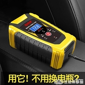 汽車用電瓶充電器12v24v大功率蓄電池充電機智慧全自動通用型修復 NMS生活樂事館