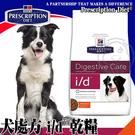 四個工作天出貨除了缺貨》美國Hills希爾思》犬處方 i/d  促進消化機能健康-1.5kg