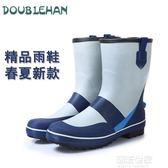 Double han雨鞋男膠鞋男士雨靴水鞋釣魚鞋中筒防水防滑春夏新潮靴『潮流世家』