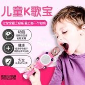 麥克風兒童話筒k歌神器電容麥克風手機唱歌家用女孩男【免運】
