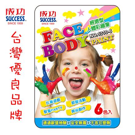 SUCCESS 成功 1310-6 經濟型人體彩繪筆 6色入 / 盒