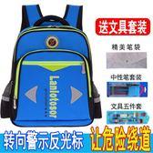 兒童書包 書包小學生 國中小書包 男女生減負雙肩兒童書包超輕護脊背包