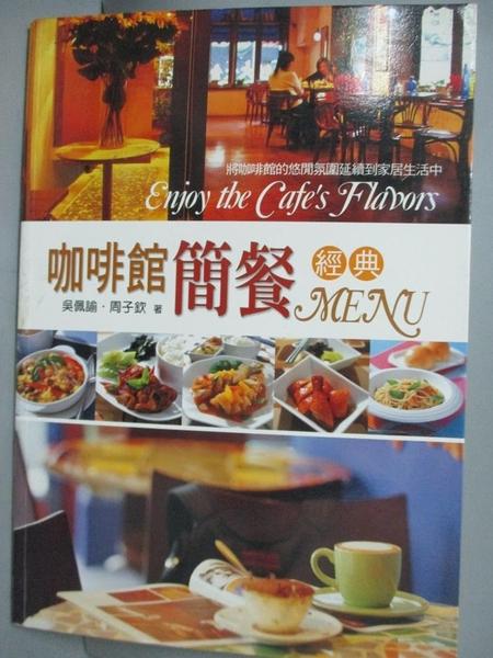 【書寶二手書T4/餐飲_WFS】咖啡館簡餐經典MENU_吳佩諭