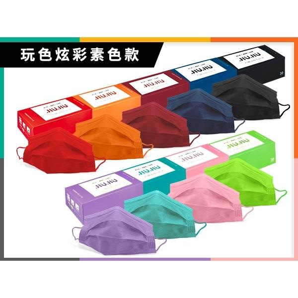 【任6件1080】親親JIUJIU 醫用口罩(30入)經典素色系列【小三美日】MD雙鋼印 原價$229
