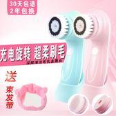 潔面儀 電動潔面儀毛孔清潔器洗臉神器洗臉儀充電式去黑頭軟毛刷洗臉器 免運