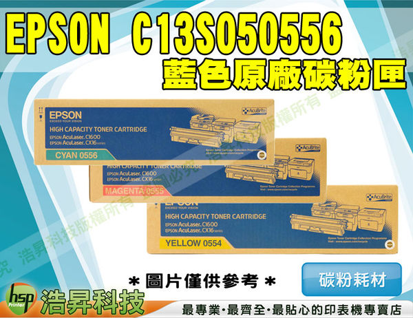 EPSON C13S050556 原廠藍色碳粉匣 適用於 C1600 / CX16NF